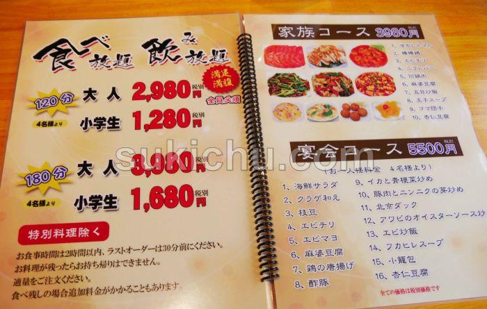 台湾料理興隆水戸メニュー表