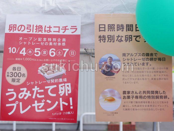 シャトレーゼ水戸姫子店ポップ