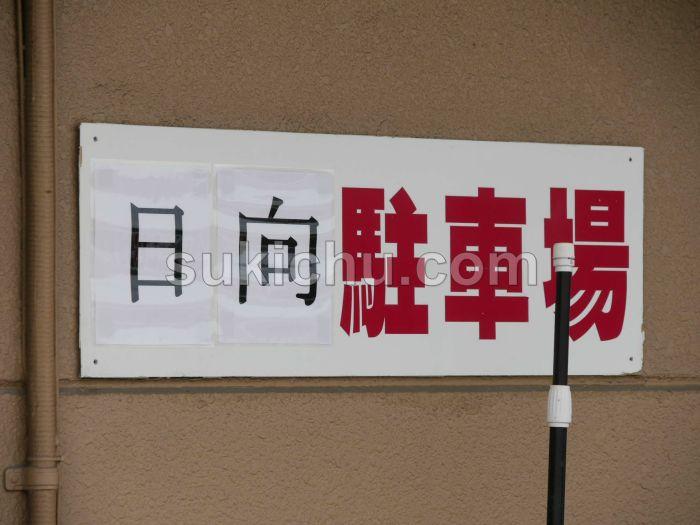 スタミナラーメン日向水戸駐車場