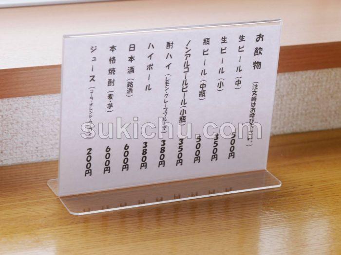 中華そば陽小屋水戸メニュー表