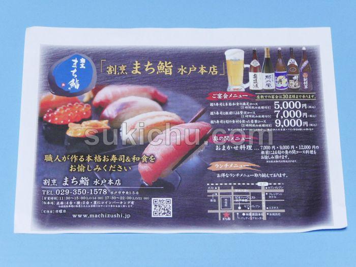 割烹まち鮨水戸本店チラシ