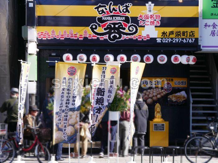なんば一番水戸栄町店建物