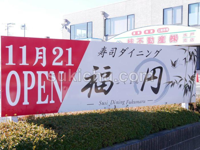 寿司ダイニング福円水戸看板