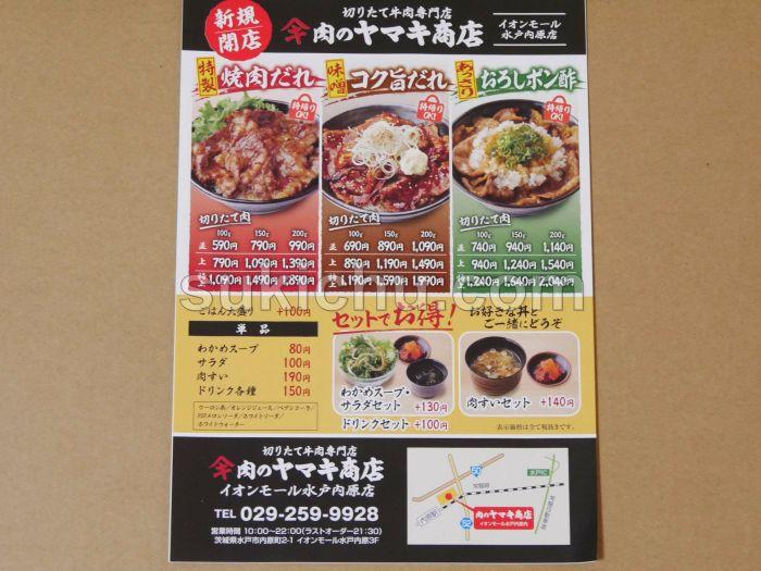 肉のヤマキ商店イオンモール水戸内原店ちらし