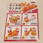 kfc500円ランチメニュー表
