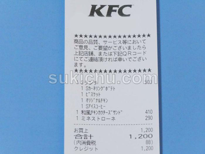 kfc500円ランチレシート