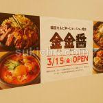金金醤イオンモール水戸内原店オープン告知