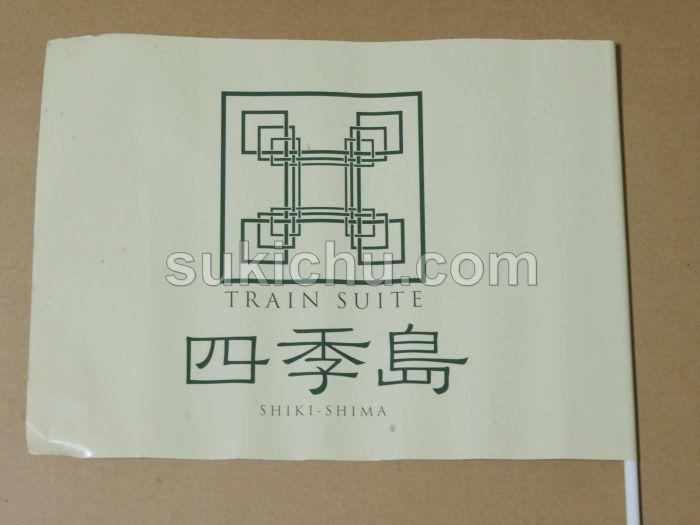 クルーズトレイン「TRAIN SUITE四季島」手旗