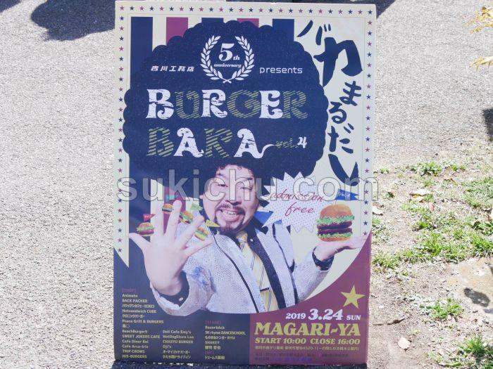 バーガーバカVol4ポスター