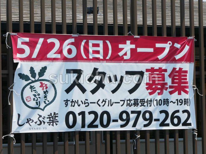 しゃぶ葉水戸河和田町店バナー幕