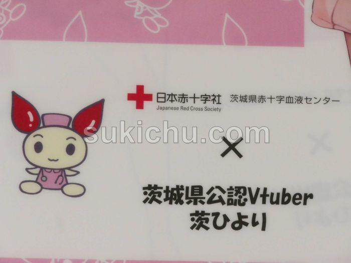 茨ひより献血コラボクリアファイル