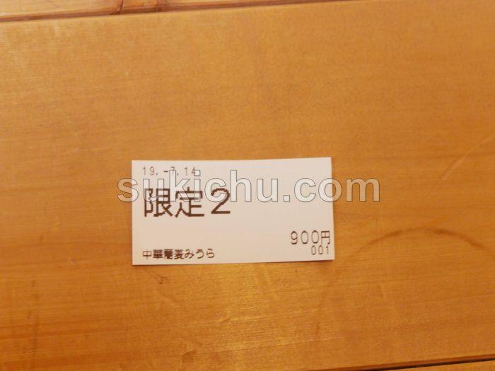 中華蕎麦みうら3周年食券