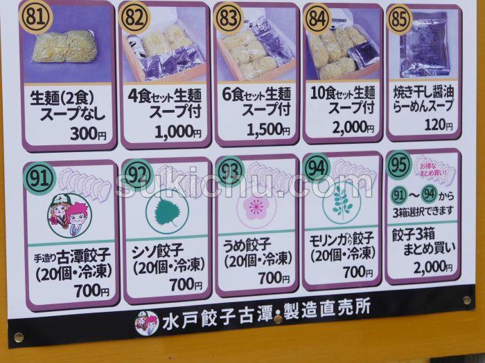 水戸餃子古潭製造直売所メニュー表