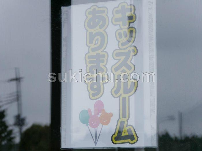 水戸餃子古潭製造直売所掲示物