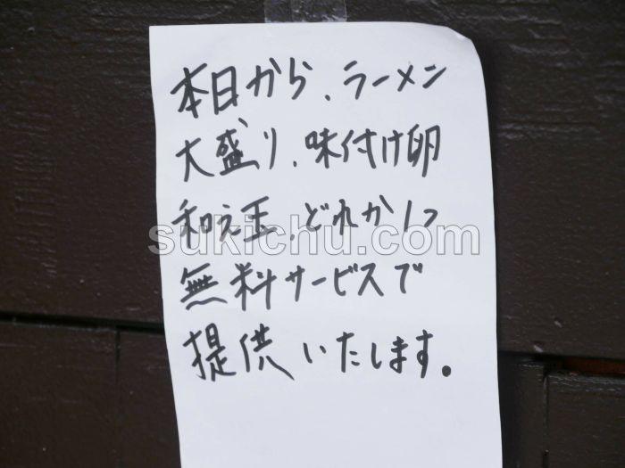 麺屋銀二無料サービス