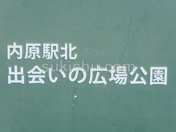 水戸市内原商工夏祭り2019看板
