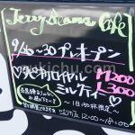 タピオカ専門店【ジェリカフェ】茨大前店メニュー表