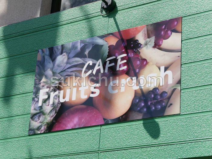 カフェフルーツクラッシュ看板