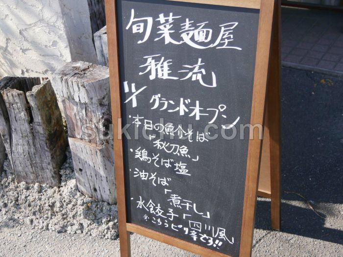 旬菜麺屋雅流ボード