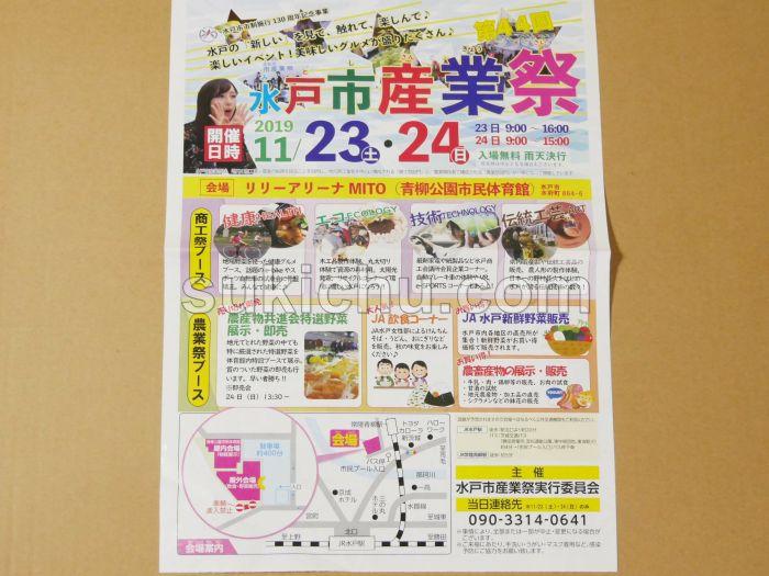 第44回水戸市産業祭チラシ