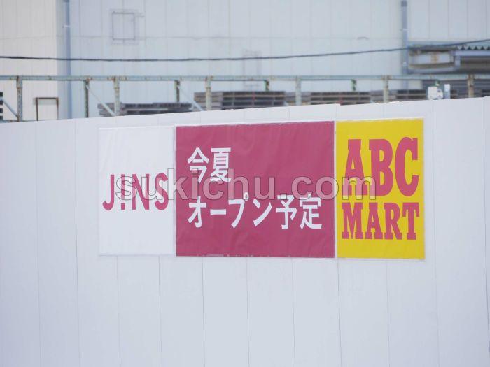 ヨークタウン水戸JINS・ABCMART