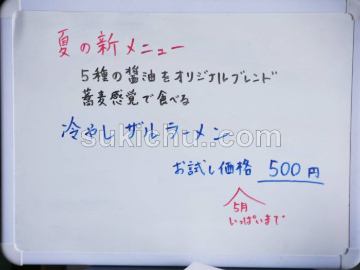 スタミナラーメン多幸見川店冷やしザル