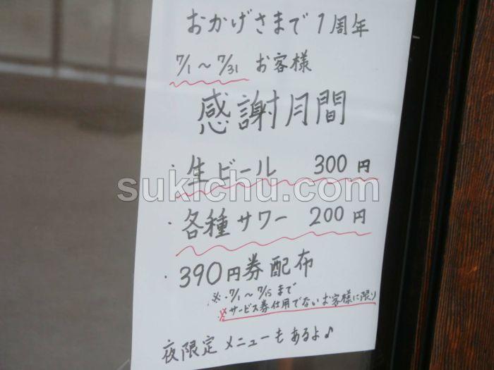 スタミナラーメン多幸見川店1周年祭