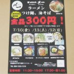 麺's BAR〆一300円の日チラシ