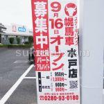 ステーキハウス幌馬車水戸店オープン告知