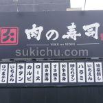 肉の寿司一緑水戸駅南店看板