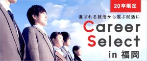 【福岡開催決定!】Career Select~社会人から学ぶ、キャリア選択の始め方~ @ アクア博多 F会議室
