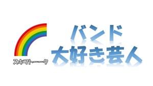 【🌈スキマトーーク 】バンド大好き芸人 @ AIPカフェ(大名の弐ノ弐の近くです!)