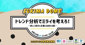 【SUKIMA DOME】トレンド分析でミライを考えろ!~新しい自分と企業に出会える夏〜 @ エイムアテイン博多駅東会議室
