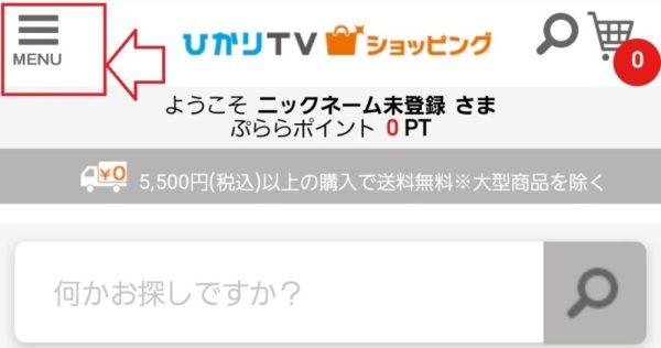 ひかりTVショッピング無料会員登録の方法