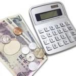 金運を引き寄せる 節約、家計簿で金運アップ