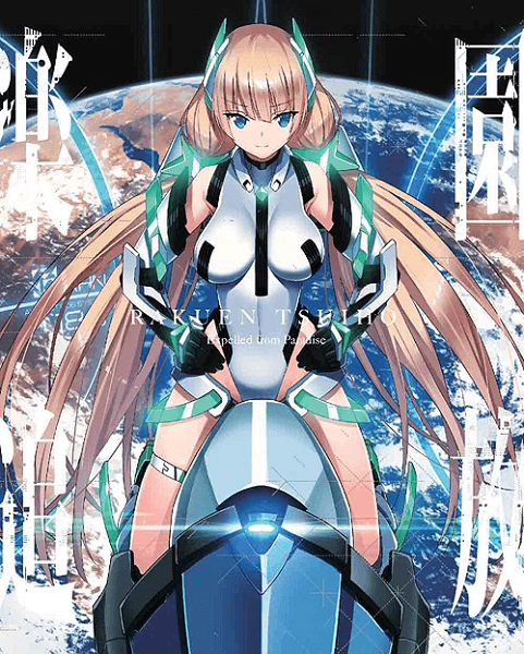 Expelled From Paradise DVD