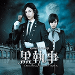 Black Butler Live Action Movie on CD Japan