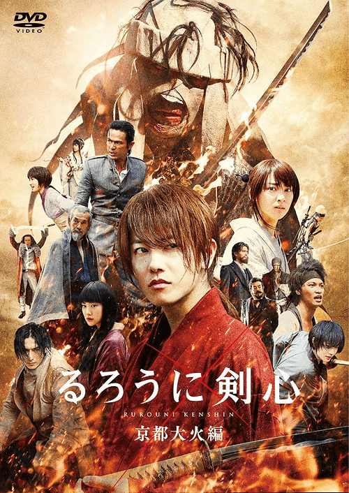 Rurouni Kenshin Kyoto Inferno Live Action Movie 2
