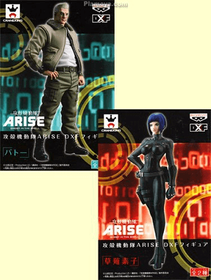 Ghost in the Shell Arise Actione Figure Batou and Motoko