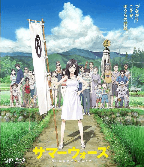 Summer Wars Blu ray