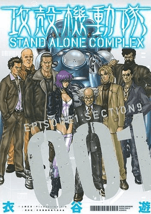 Ghost in the Shell Stand Alone Comprex book