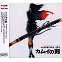 Kamui's Sword The Dagger of Kamui soundtrack