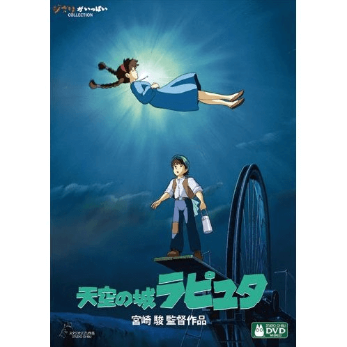 Tenkuu No Shiro Laputa DVD