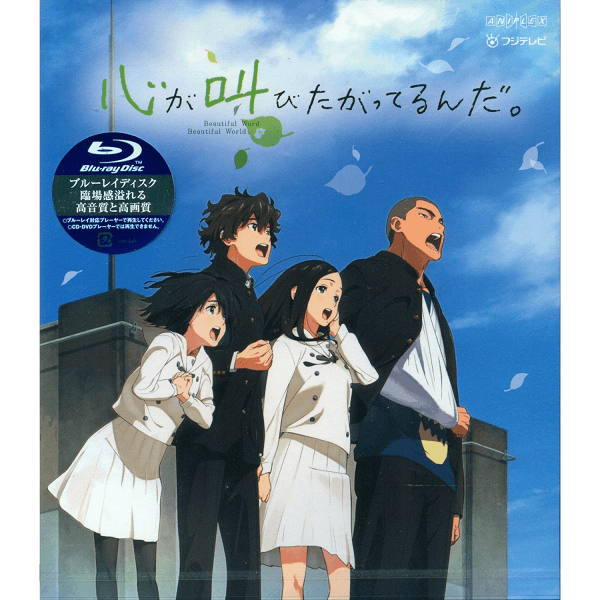 The Anthem of the Heart Blu Ray in Japanese