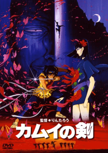 The Dagger of Kamui DVD in Japanese