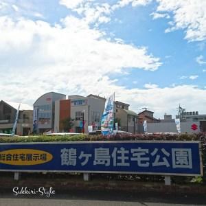 鶴ヶ島住宅公園