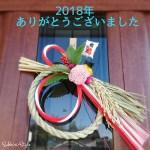 年末のご挨拶2018