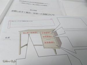 職員室の机の使い方ワークシート