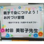 植竹幼稚園講演会