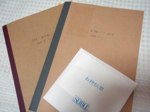 冠婚葬祭の記録お付き合いノート
